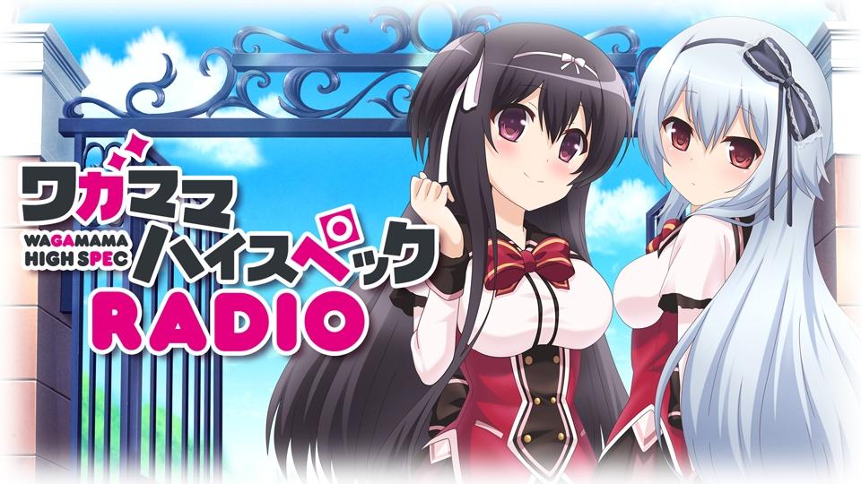 ワガママハイスペックRADIO第01回配信開始! 第1回のゲストは宮瀬未尋役の桜咲千依さん!