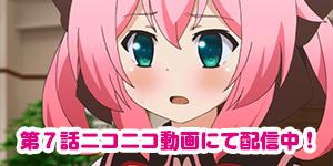 第七話ニコニコ動画はじめネット放送でも配信開始!