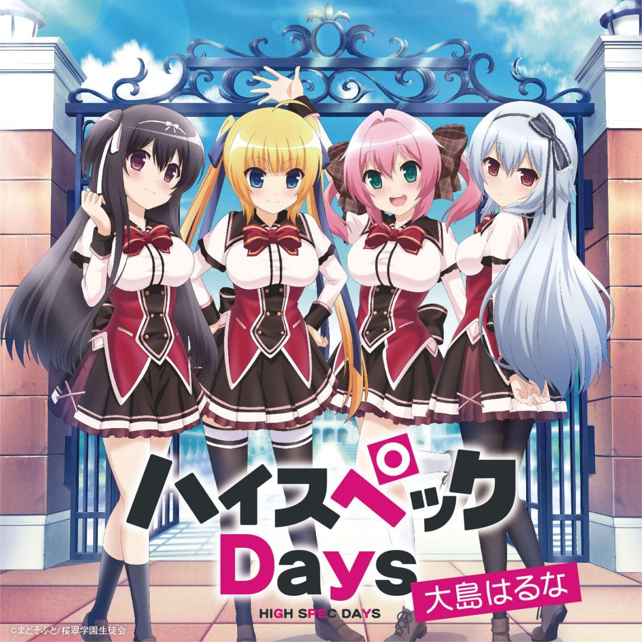 主題歌 大島はるな「ハイスペックDays」 6月22日発売!