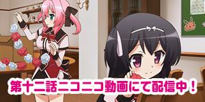 第十二話(最終話)がニコニコ動画はじめネット放送でも配信開始!