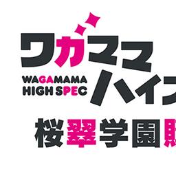 今夏「ワガママハイスペック桜翠学園購買部」開催予定!