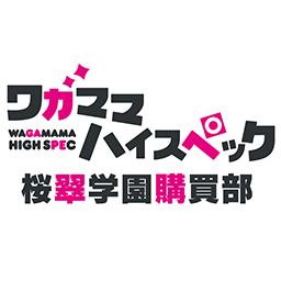 「桜翠学園購買部」8月20日より発売商品追加発表!