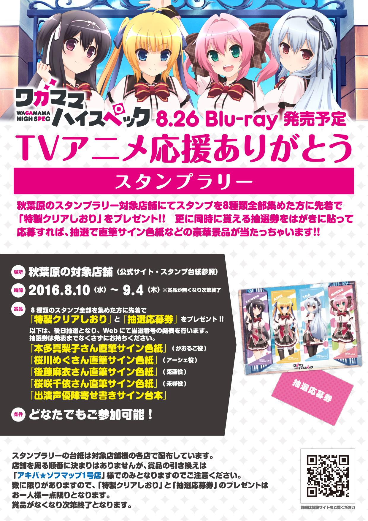 TVアニメ応援ありがとうスタンプラリー開催決定