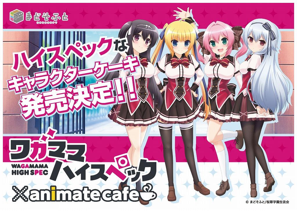 アニメイトカフェキャラクターケーキとコラボ決定!