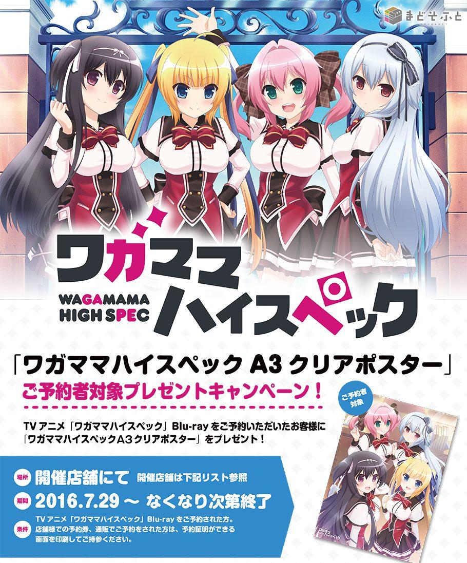 「ワガママハイスペックA3クリアポスター」Blu-rayご予約者対象プレゼントキャンペーン明日より開催!