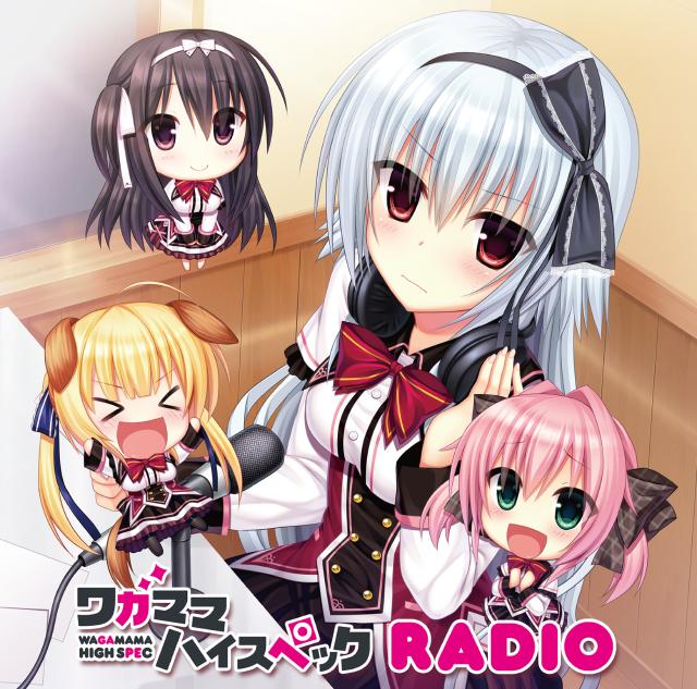 ラジオCD「ワガママハイスペックRADIO」 C90にて先行販売決定!!