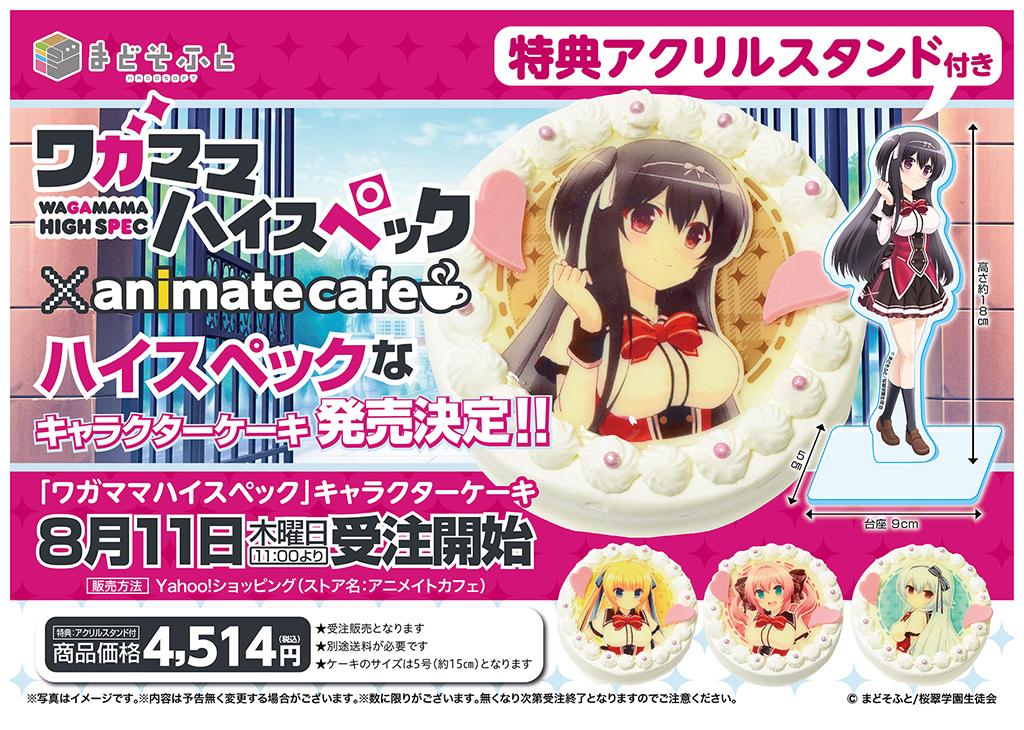 TVアニメ「ワガママハイスペック×アニメイトカフェ」コラボキャラクターケーキ詳細発表!