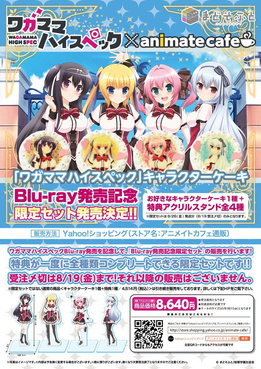 ワガママハイスペックBD発売記念限定ケーキセット販売決定!